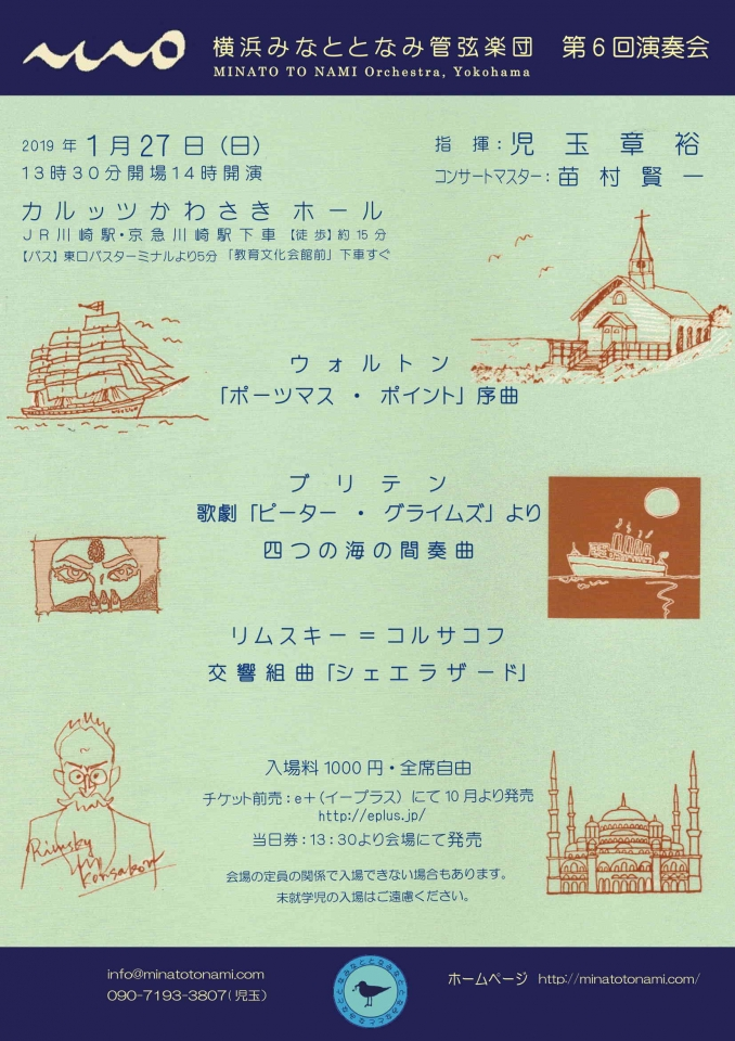 横浜みなととなみ管弦楽団 第6回演奏会