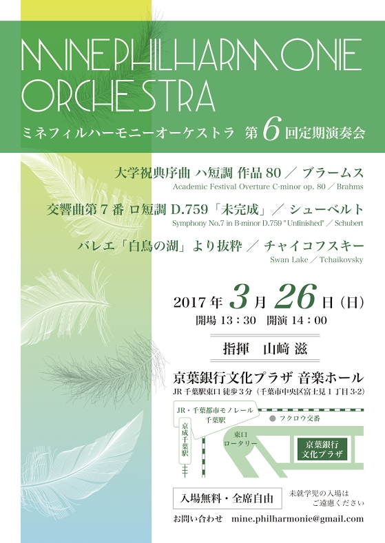 Mine Philharmonie Orchestra 第6回定期演奏会