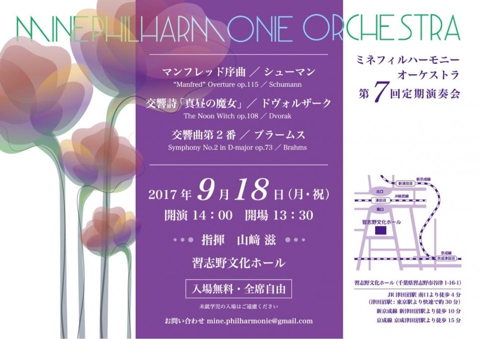 Mine Philharmonie Orchestra 第7回定期演奏会