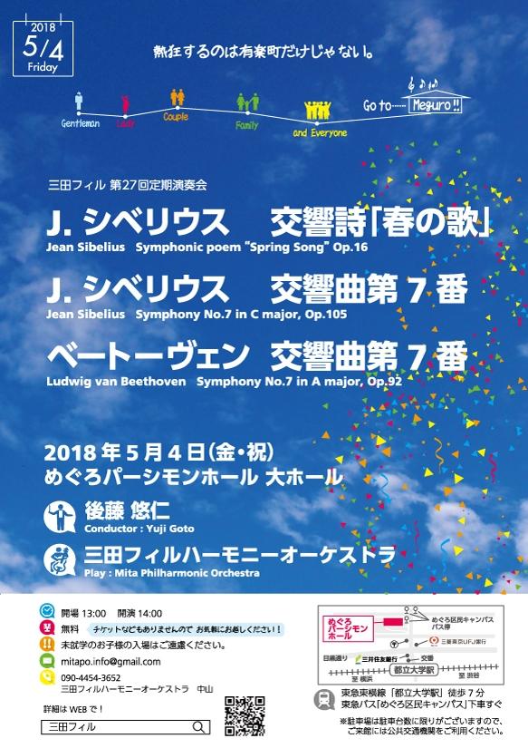 三田フィルハーモニーオーケストラ 第27回定期演奏会