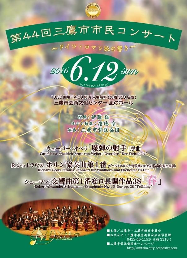 三鷹市管弦楽団 第44回三鷹市市民コンサート~ドイツ・ロマン派の響き