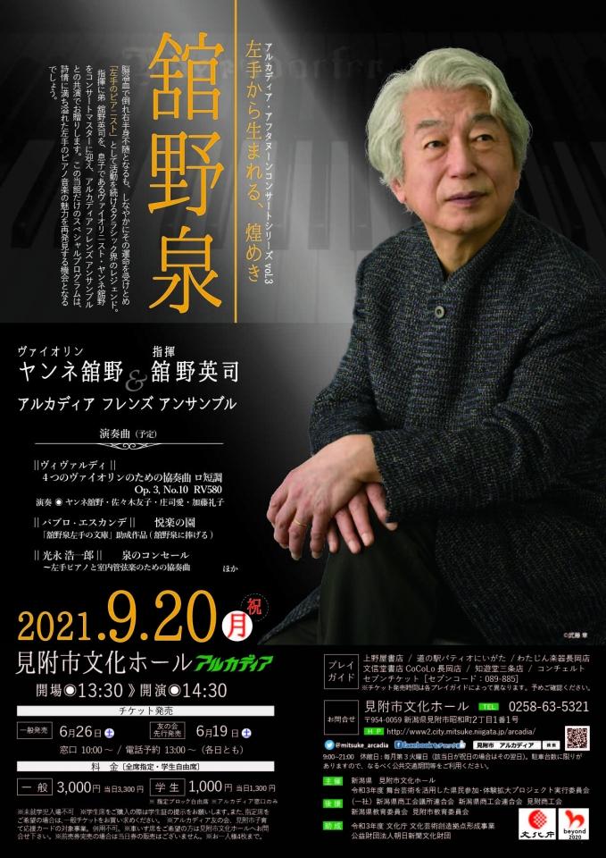 舘野泉・ヤンネ舘野&アルカディアフレンズアンサンブルスペシャルコンサート