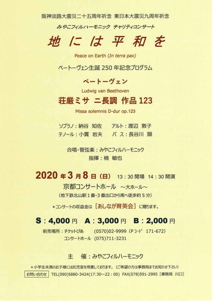 【中止】みやこフィルハーモニック 阪神淡路大震災二十五周年祈年チャリティコンサート「地には平和を」