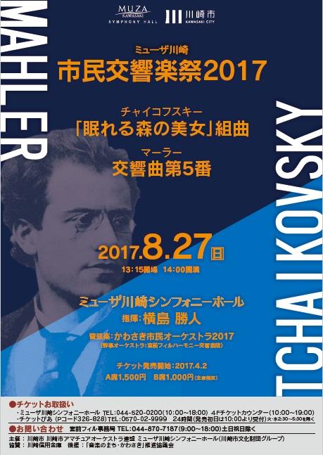 宮前フィルハーモニー交響楽団 ミューザ川崎市民交響楽祭2017
