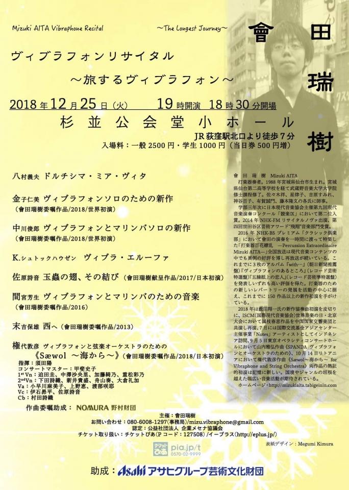 會田瑞樹 ヴィブラフォンリサイタル 〜旅するヴィブラフォン〜