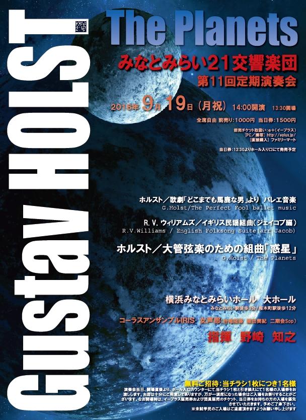 みなとみらい21交響楽団 第11回定期演奏会