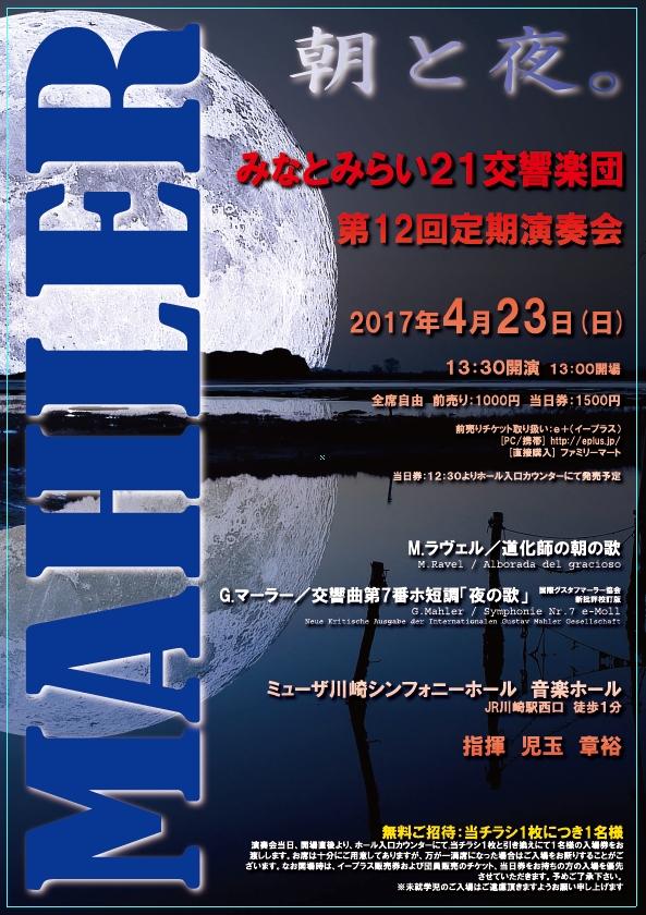 みなとみらい21交響楽団 第12回定期演奏会
