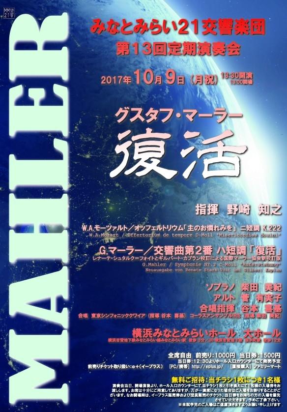みなとみらい21交響楽団 第13回定期演奏会