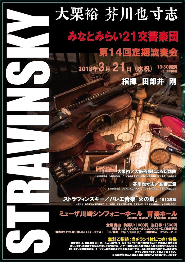 みなとみらい21交響楽団 第14回定期演奏会