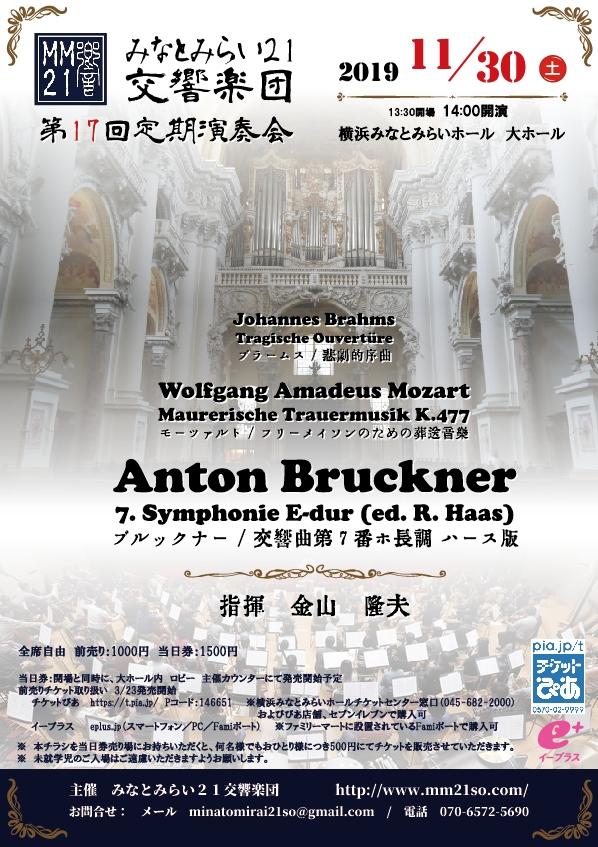 みなとみらい21交響楽団 第17回定期演奏会