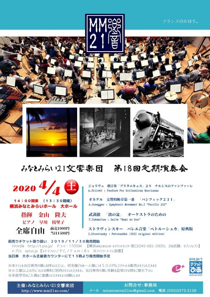 みなとみらい21交響楽団 第18回定期演奏会