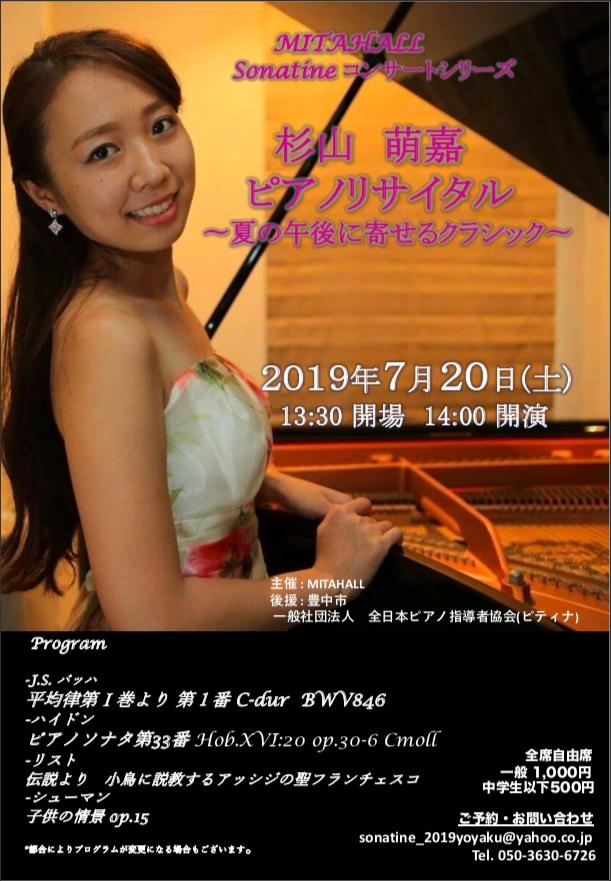 杉山萌嘉 ピアノリサイタル~夏の午後に寄せるクラシック~