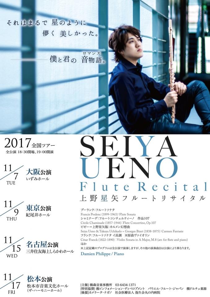 株式会社森音楽事務所 上野星矢フルートリサイタル2017