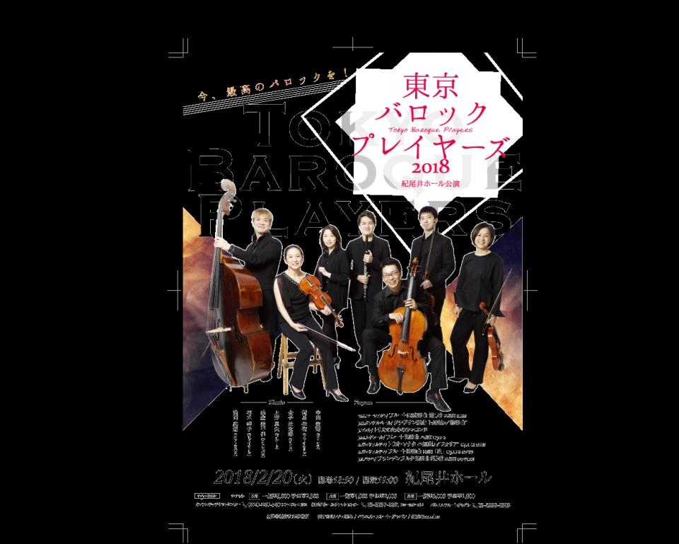 株式会社森音楽事務所 東京バロックプレイヤーズ2018 紀尾井ホール公演
