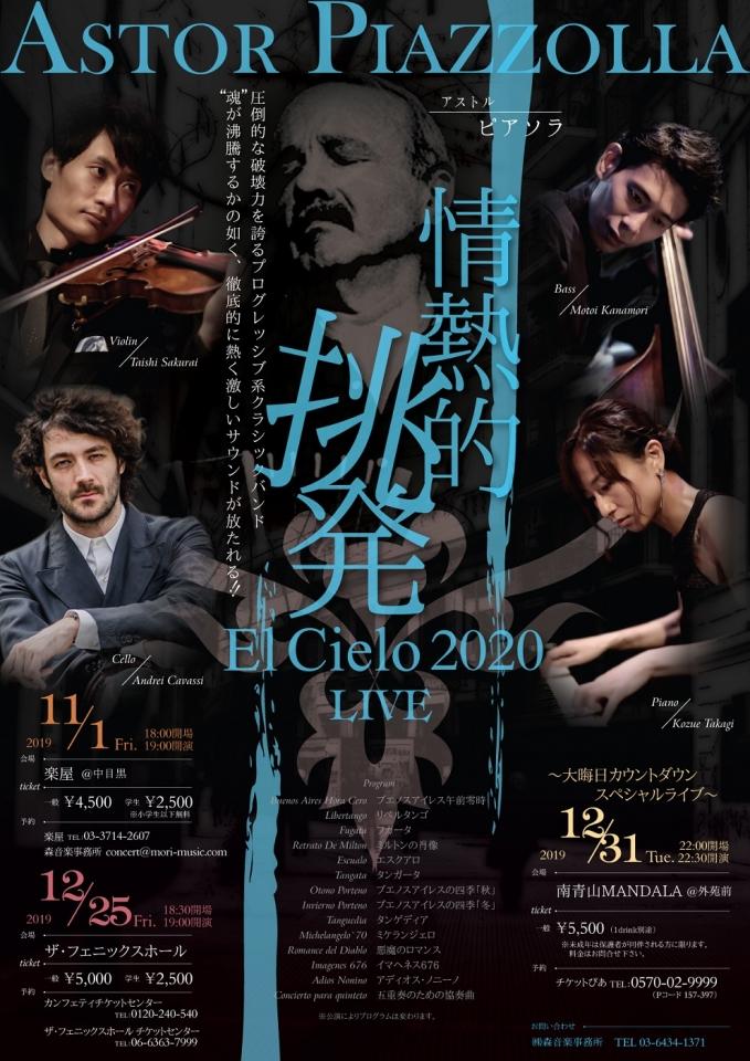 株式会社森音楽事務所 El Cielo 2020 情熱的挑発 Xmas LIVE