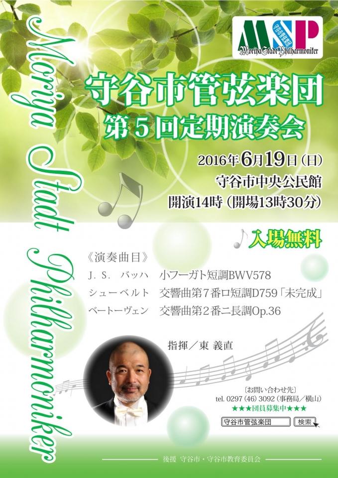 守谷市管弦楽団第5回定期演奏会
