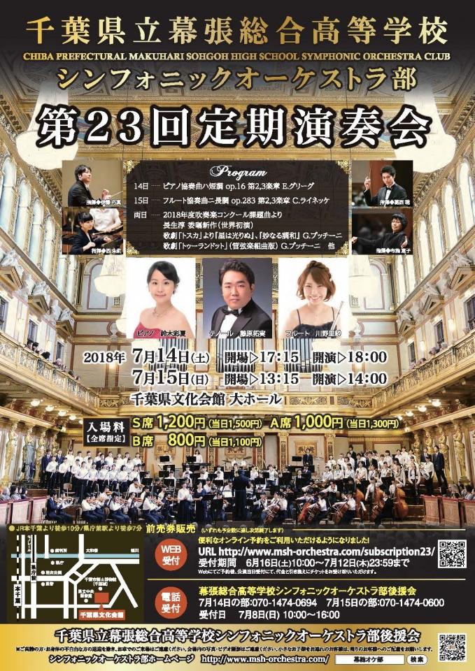 幕張総合高等学校シンフォニックオーケストラ部 第23回定期演奏会