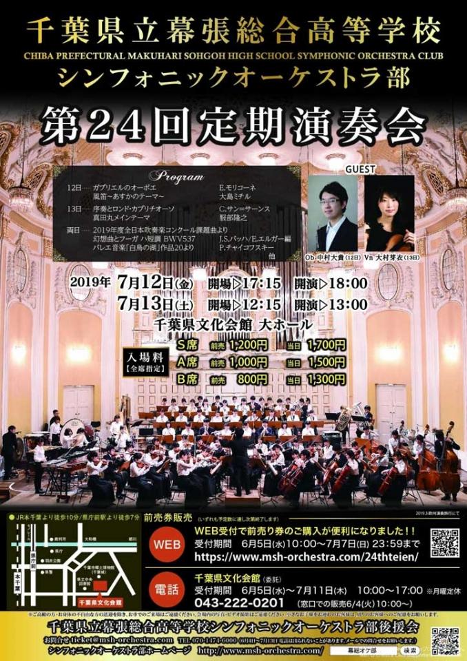 千葉県立幕張総合高等学校シンフォニックオーケストラ部 第24回定期演奏会