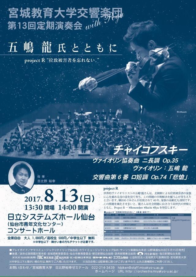 宮城教育大学交響楽団 第13回定期演奏会