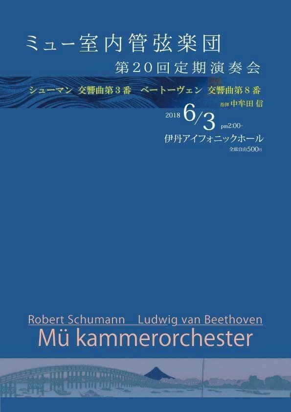 ミュー室内管弦楽団 第20回定期演奏会
