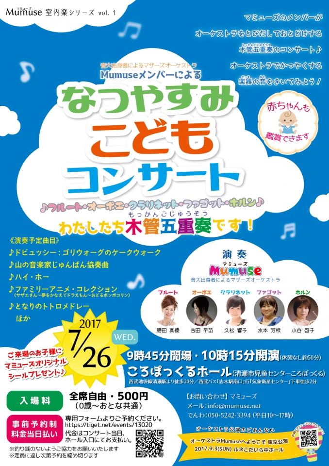 Mumuse室内楽シリーズvol.1 なつやすみこどもコンサート~わたしたち、木管五重奏です!~