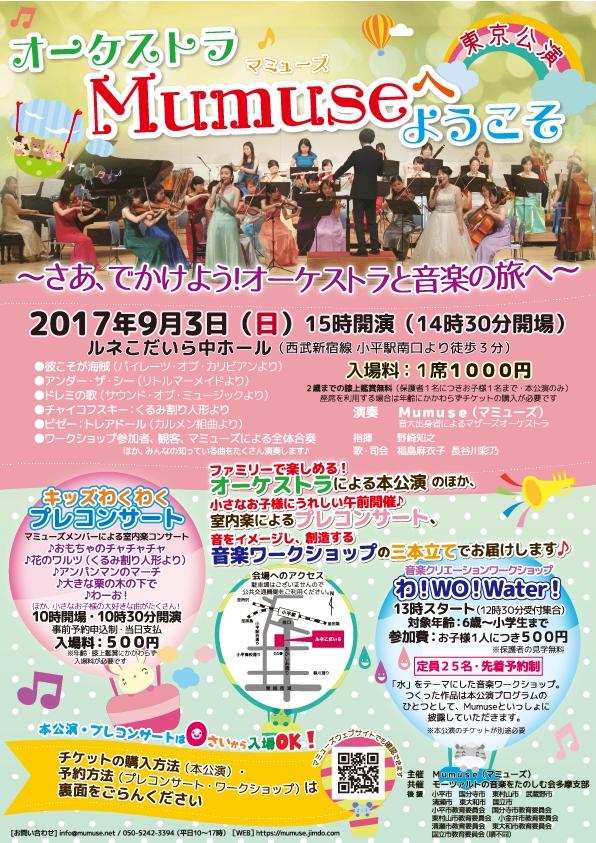 Mumuse オーケストラMumuseへようこそ東京公演