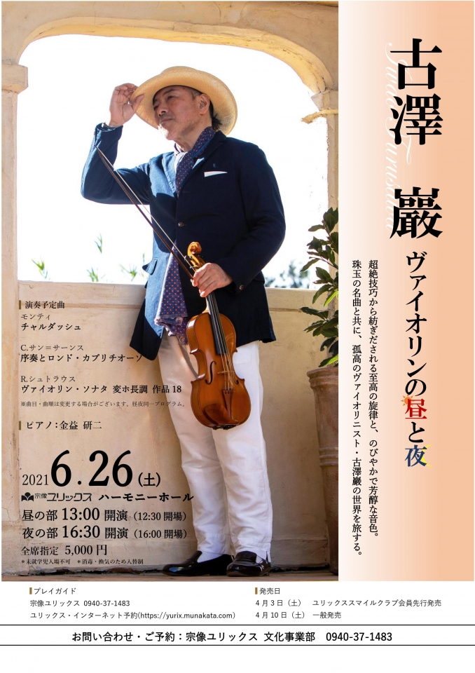 宗像ユリックス 古澤巖ヴァイオリンの昼と夜(昼の部)