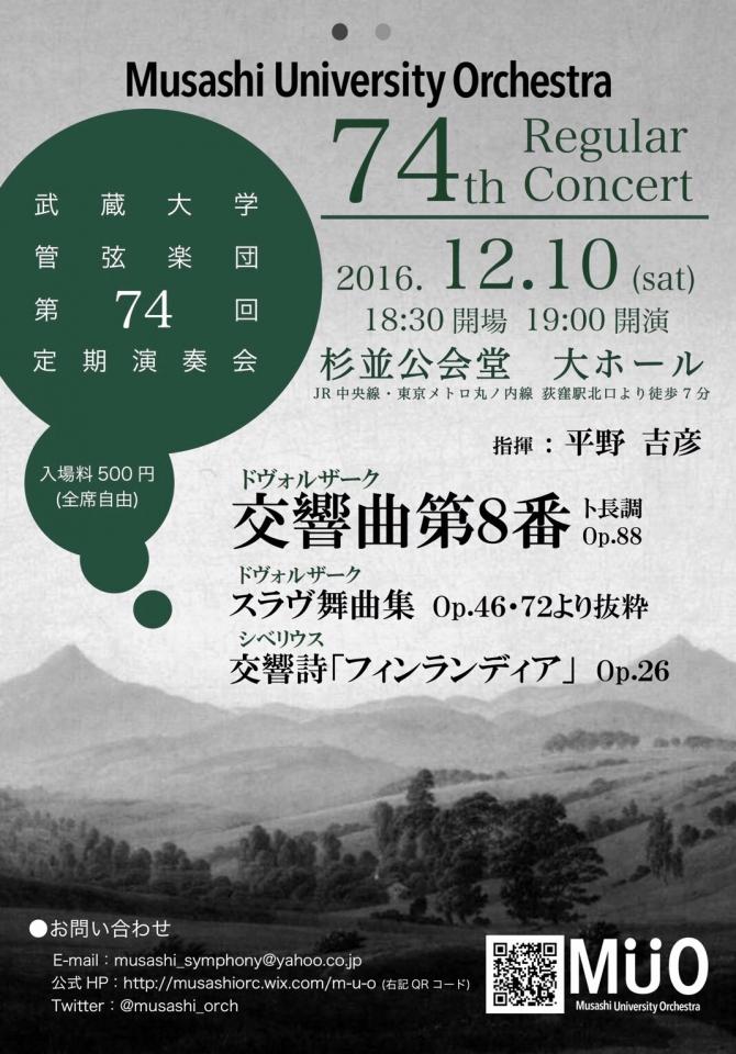 武蔵大学管弦楽団 第74回定期演奏会