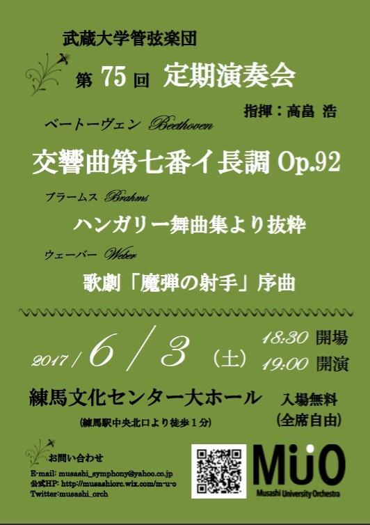 武蔵大学管弦楽団 第75回定期演奏会
