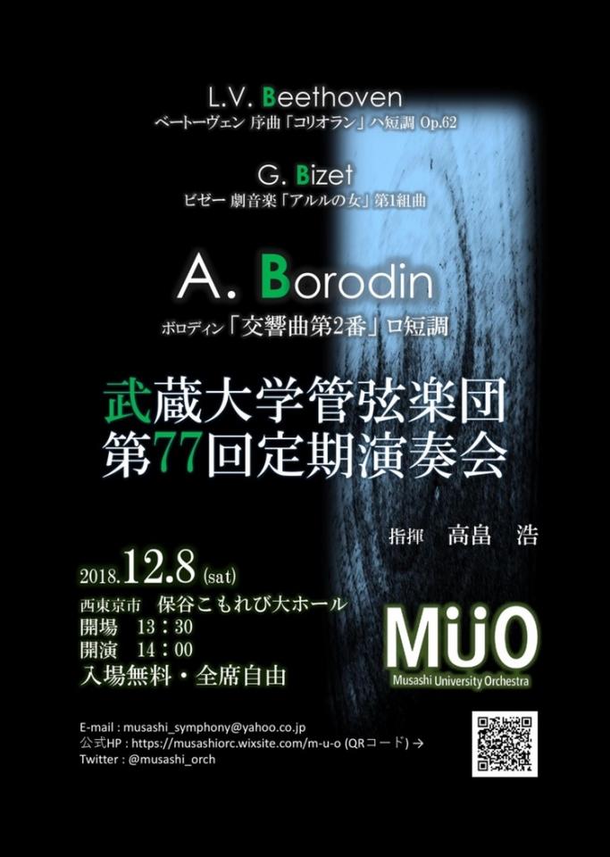 武蔵大学管弦楽団 第77回定期演奏会