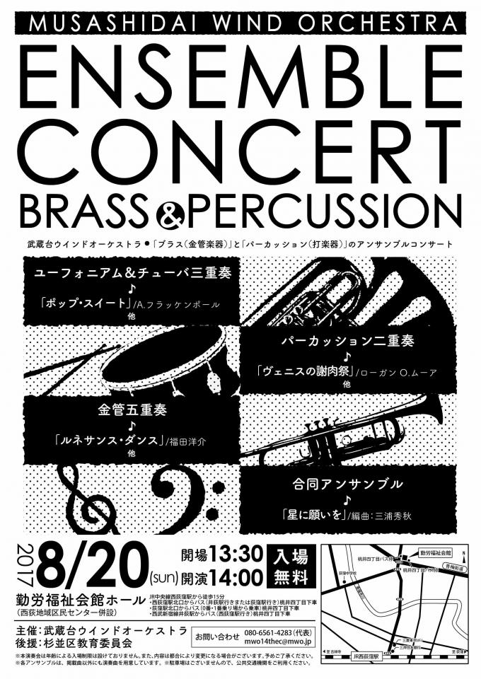 武蔵台ウインドオーケストラ ブラス(金管楽器)」と「パーカッション(打楽器)」のアンサンブルコンサート