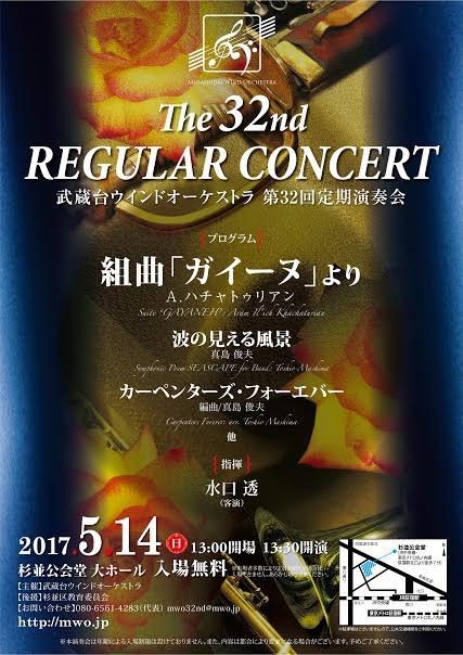 武蔵台ウインドオーケストラ 第32回定期演奏会