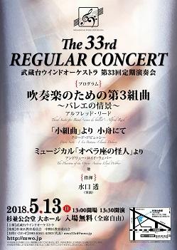 武蔵台ウインドオーケストラ 第33回定期演奏会