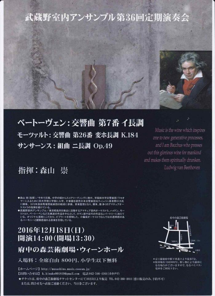 武蔵野室内アンサンブル 第36回定期演奏会