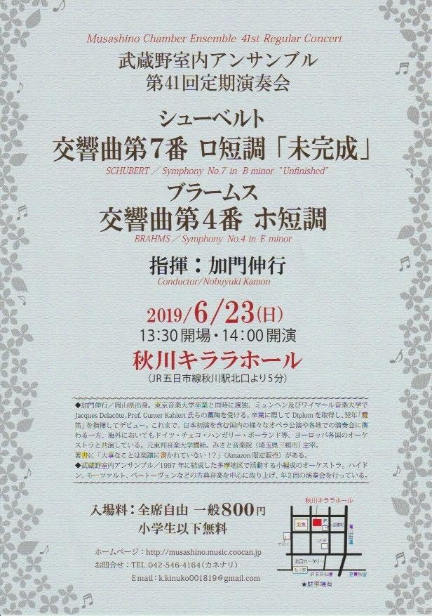 武蔵野室内アンサンブル 第41回定期演奏会