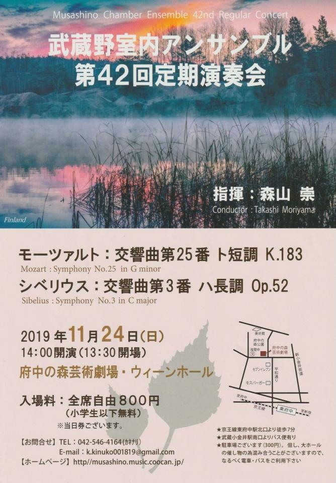武蔵野室内アンサンブル 第42回定期演奏会