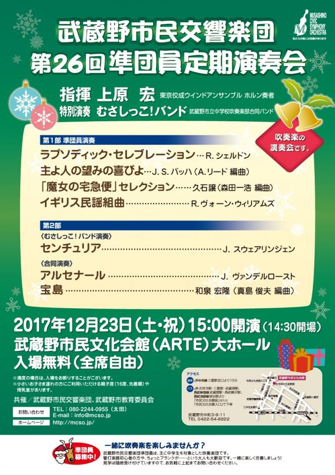 武蔵野市民交響楽団 第26回準団員定期演奏会