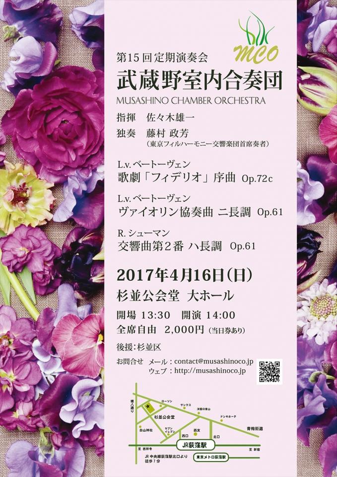 武蔵野室内合奏団 第15回定期演奏会
