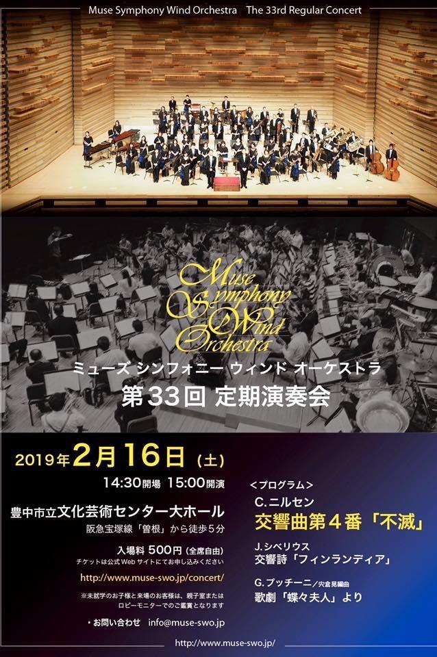 ミューズ シンフォニー ウィンド オーケストラ 第33回定期演奏会