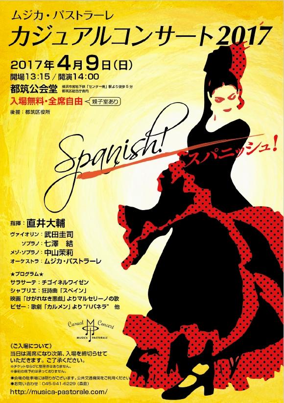 ムジカ・パストラーレ カジュアルコンサート2017 スパニッシュ!