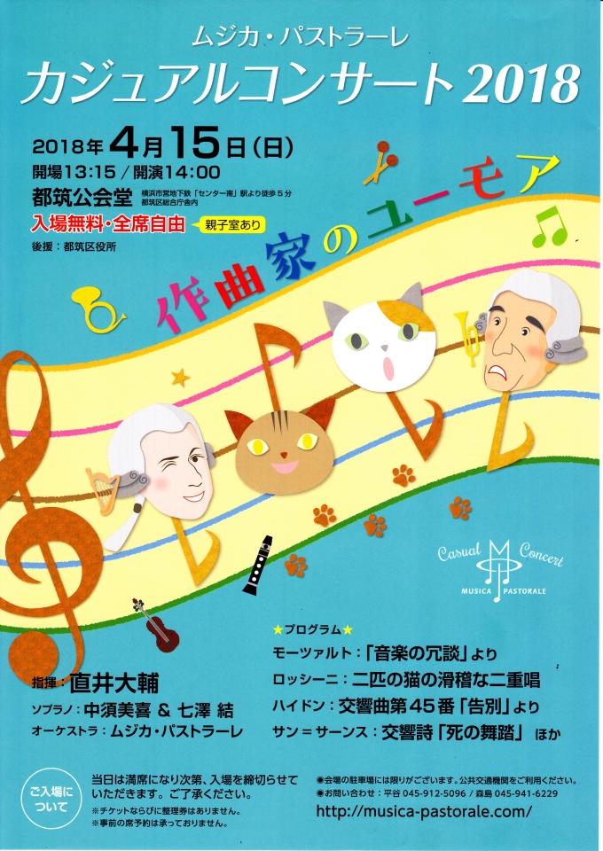ムジカ・パストラーレ カジュアルコンサート2018 ~ 作曲家のユーモア ~