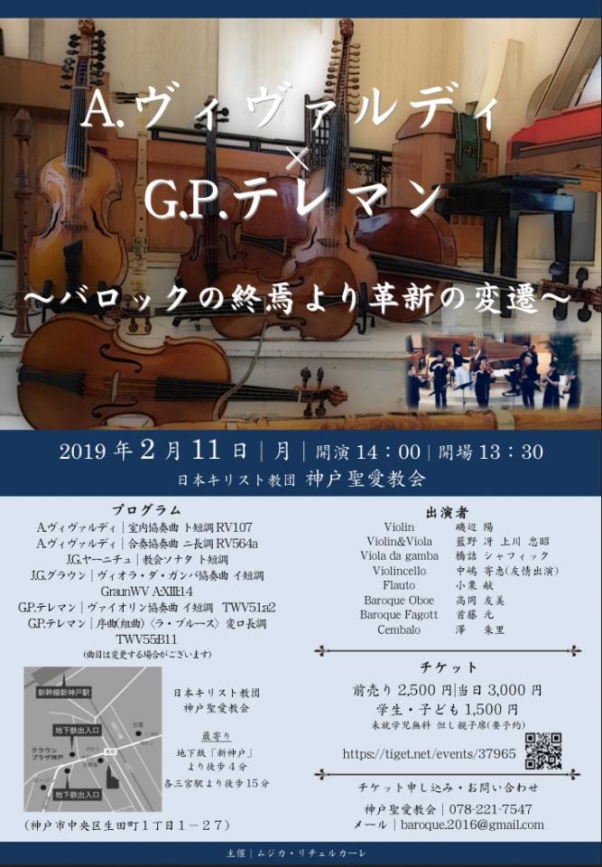 ムジカ・リチェルカーレ A.ヴィバルディ×G.P.テレマン〜バロックの終焉より革新の変遷〜