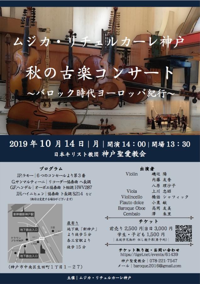 ムジカ・リチェルカーレ神戸 秋の古楽コンサート 〜バロック時代ヨーロッパ紀行〜