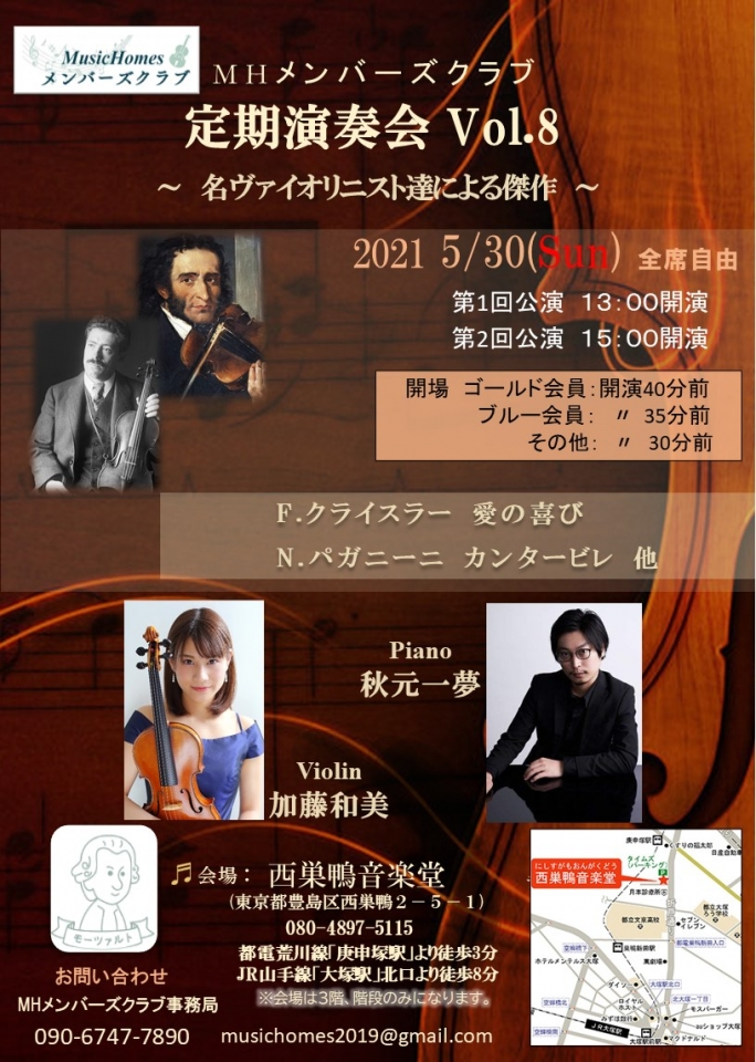 MHメンバーズクラブ MH定期演奏会Vol.8 ~名ヴァイオリニスト達による傑作~