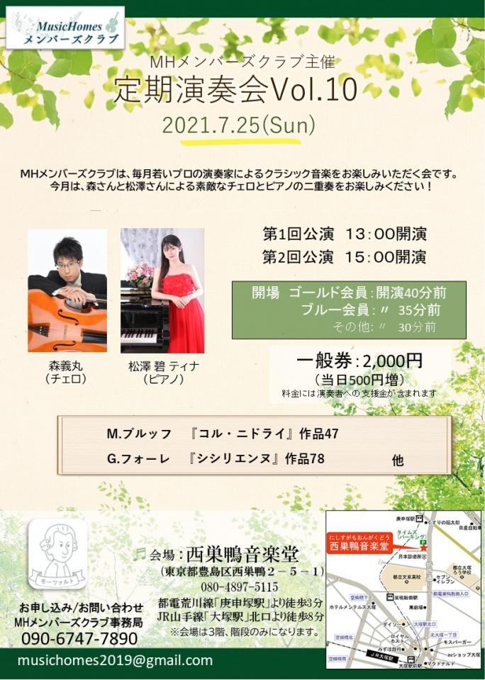 ミュージックホームズ MH定期演奏会Vol.10