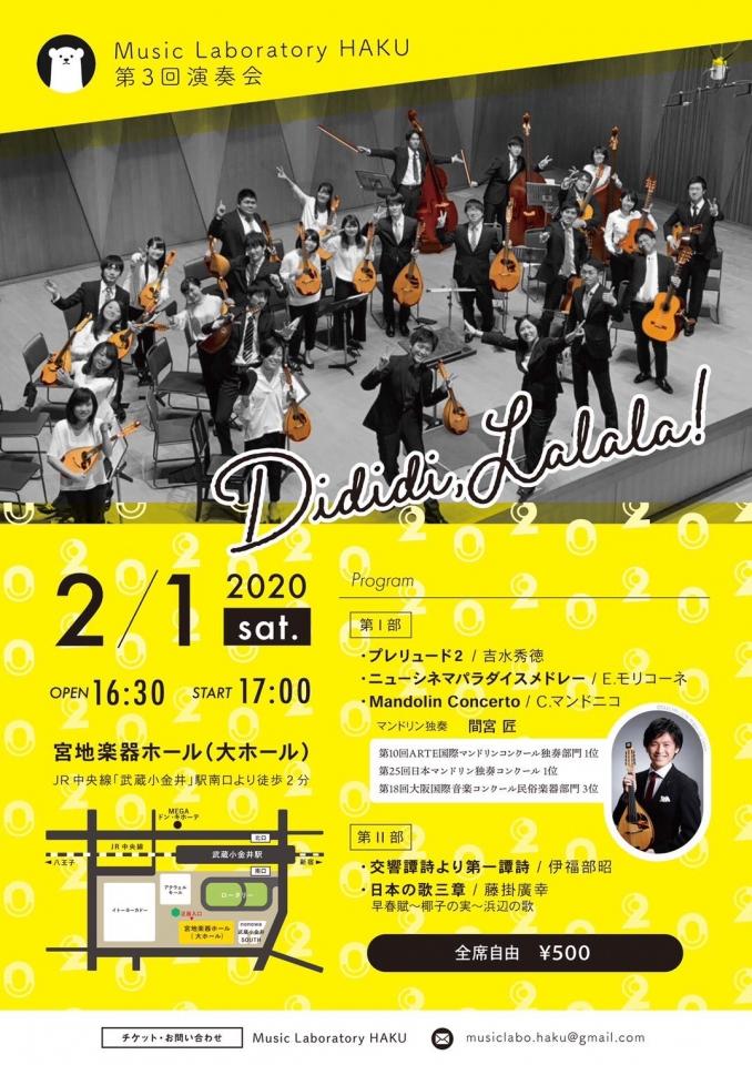 Music Laboratory HAKU 第3回演奏会