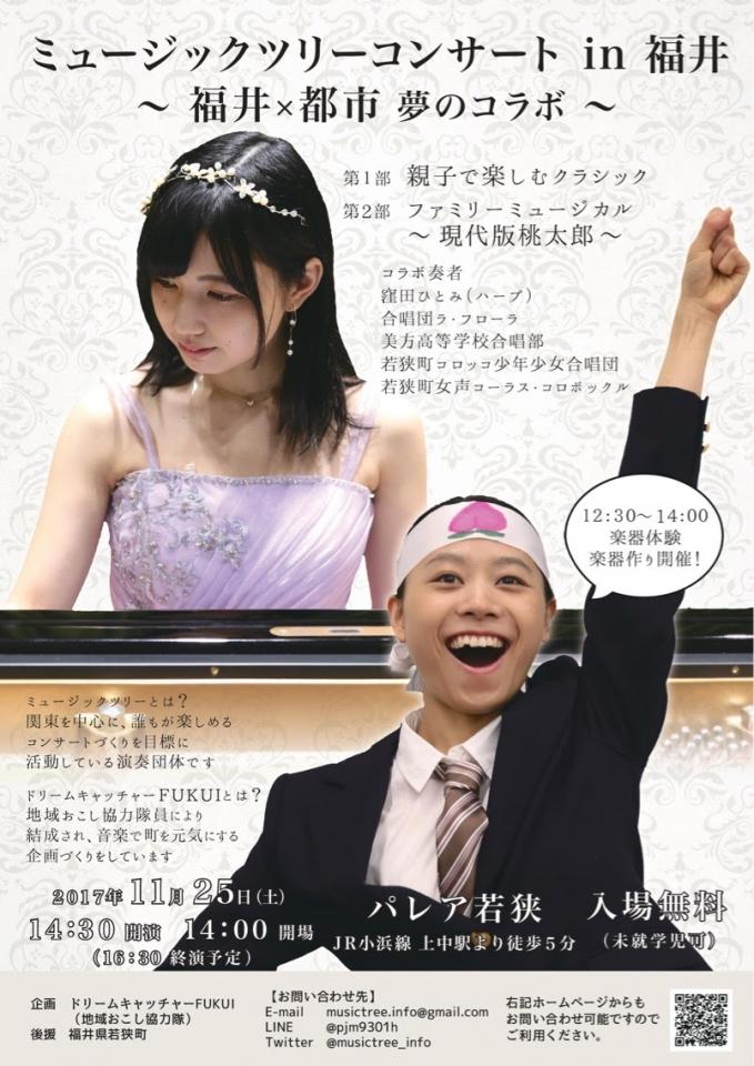 ミュージックツリーコンサート in 福井