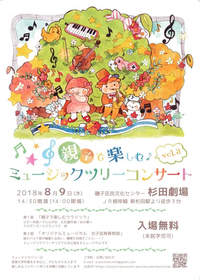 ミュージックツリー 親子で楽しむ♪ミュージックツリーコンサートVol.3