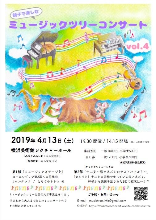 ミュージックツリー ミュージックツリーコンサート vol.4