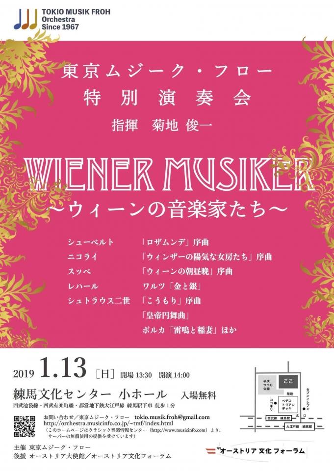 東京ムジーク・フロー 特別演奏会「ウィーンの音楽家たち」